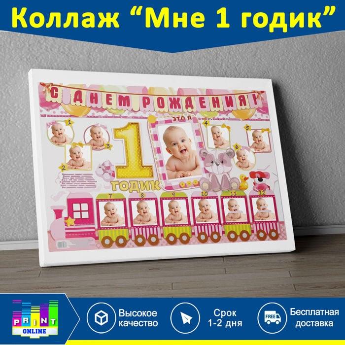 Мне-1-годик_