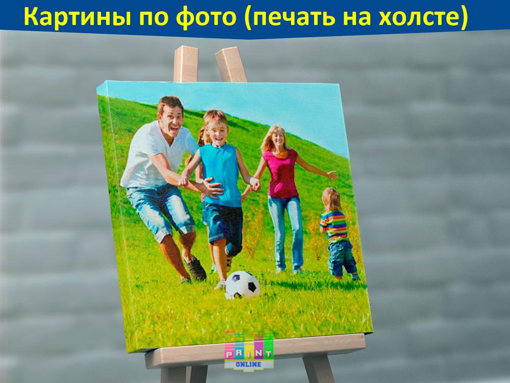 Цены печати на холсте картин и портретов по фото