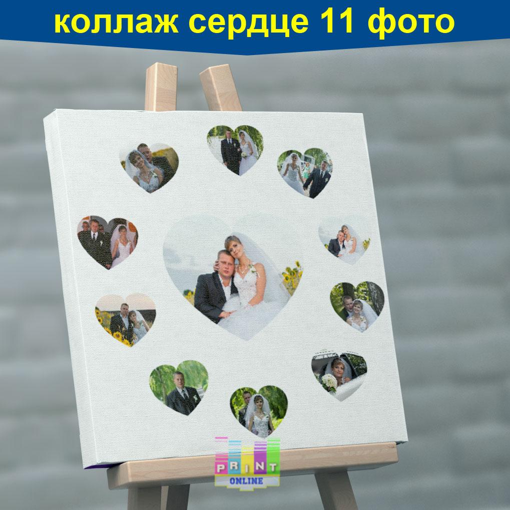 колаж-сердце-11-фото